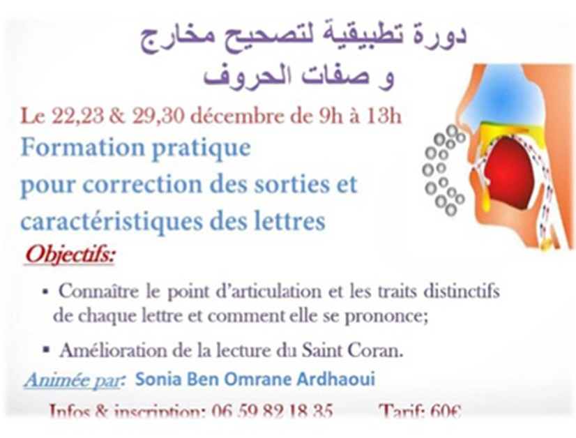 Prononciation et lecture fluide en ARABE