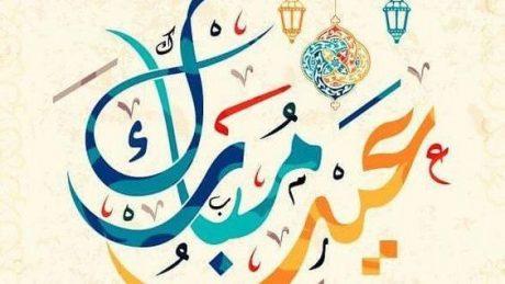 Bonne fête de l'aïd el ADHA
